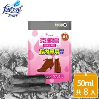 【克潮靈】鞋內專用消臭除濕包-活性炭50mlx8入  克潮靈