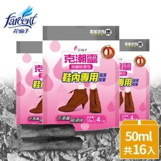 【克潮靈】鞋內專用消臭除濕包-活性炭50mlx16入   克潮靈