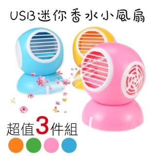 【新錸家居】USB迷你香水小風扇-3入組(粉、藍、綠、黃-隨機出貨)  新錸家居