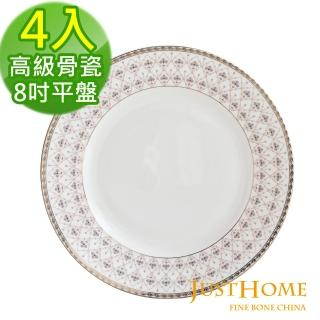 【Just Home】華麗樂章高級骨瓷8吋餐盤4件組  Just Home