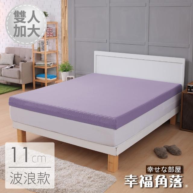 【幸福角落】強力吸濕排濕表布11cm厚竹炭波浪記憶床墊(雙大6尺)