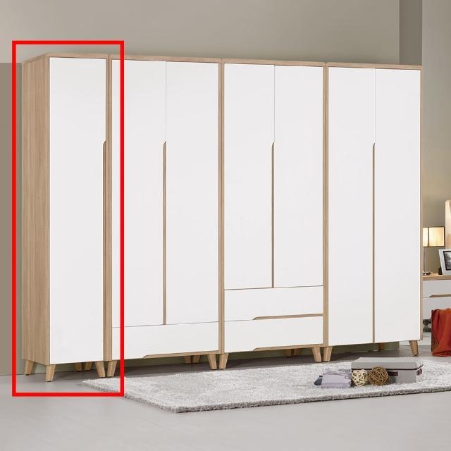 【H&D】伯妮斯1.3尺衣櫥(單吊)
