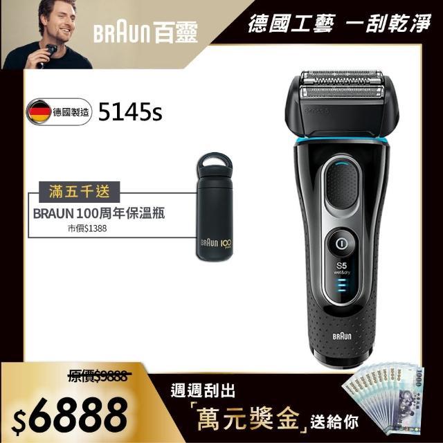 【德國百靈BRAUN】新5系列親膚靈動貼面電鬍5145s(德國製造)