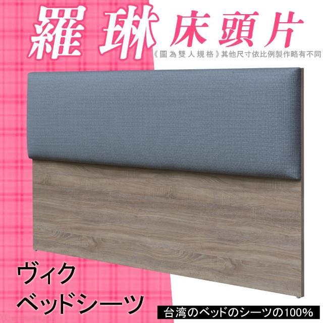 【HOME MALL-羅琳時尚靠枕型】單人3.5尺床頭片