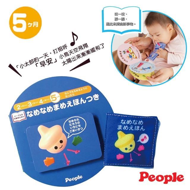 【日本People】小太郎的玩具繪本(附迷你咬舔布書)