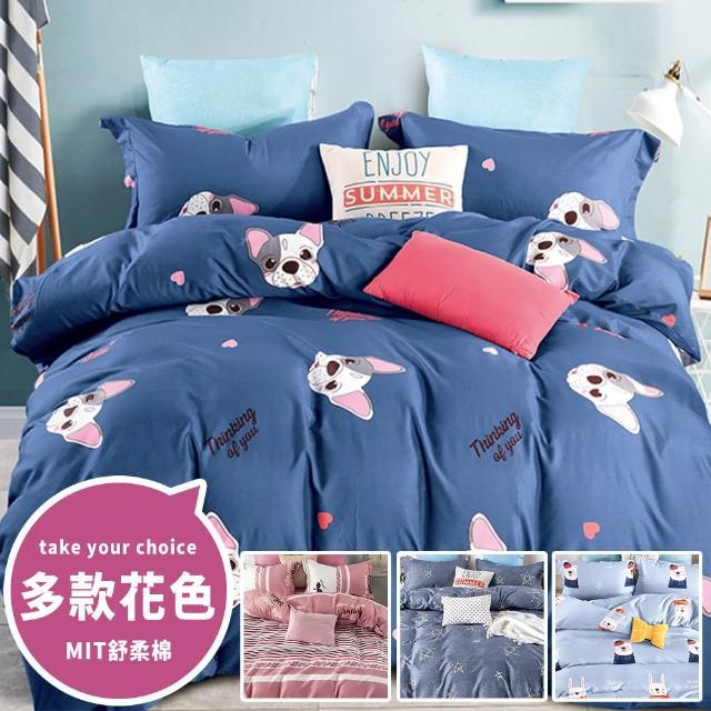 【GiGi居家寢飾生活館】舒柔棉5尺雙人床包兩用被組MIT台灣製造(磨毛 天絲絨 天鵝絨 雲絲絨)