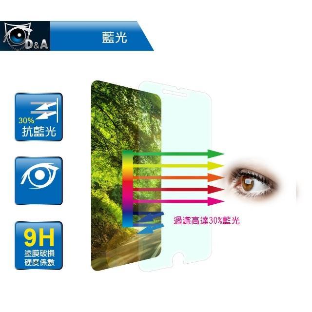 【D&A】HTC One X10 - 5.5吋日本9H抗藍光疏油疏水增豔螢幕貼
