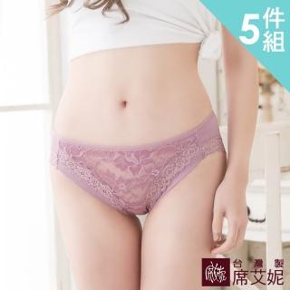 【席艾妮SHIANEY】女性低腰蕾絲褲 低調奢華 台灣製造 No.8858(五件組)   SHIANEY 席艾妮