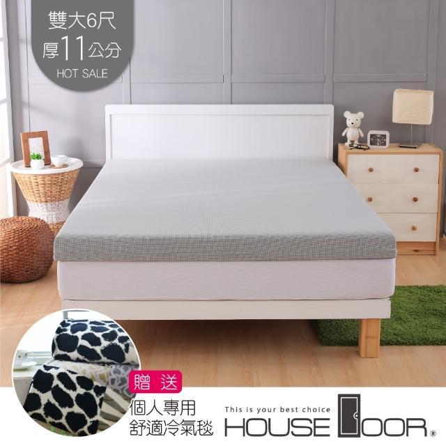 【House Door】吸濕排濕表布11cm厚竹炭波浪記憶床墊(雙大6尺)