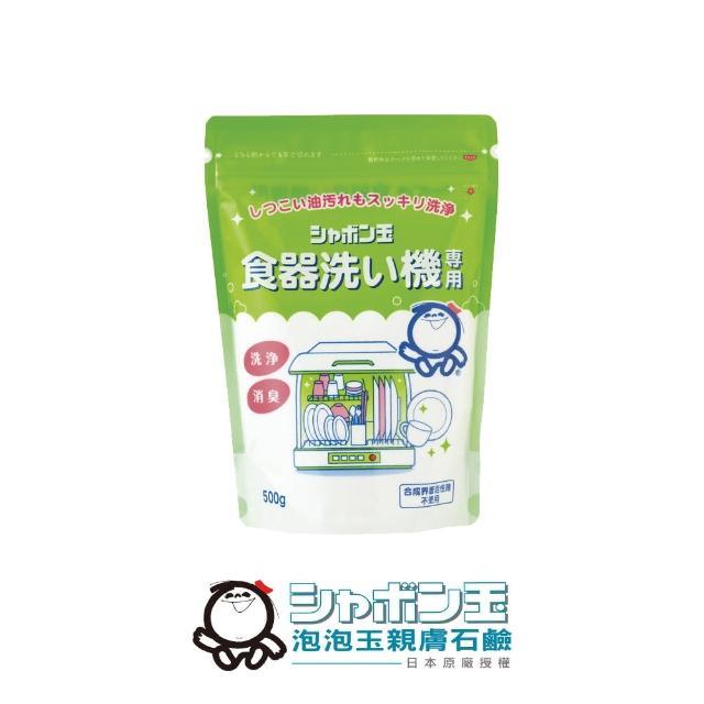 【日本泡泡玉】洗碗機專用清潔劑