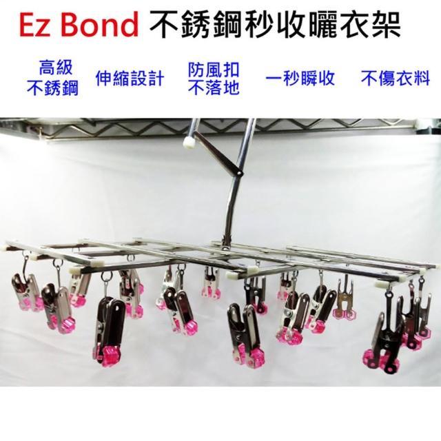 【Ez Bond】不銹鋼伸縮秒收衣架(二入)
