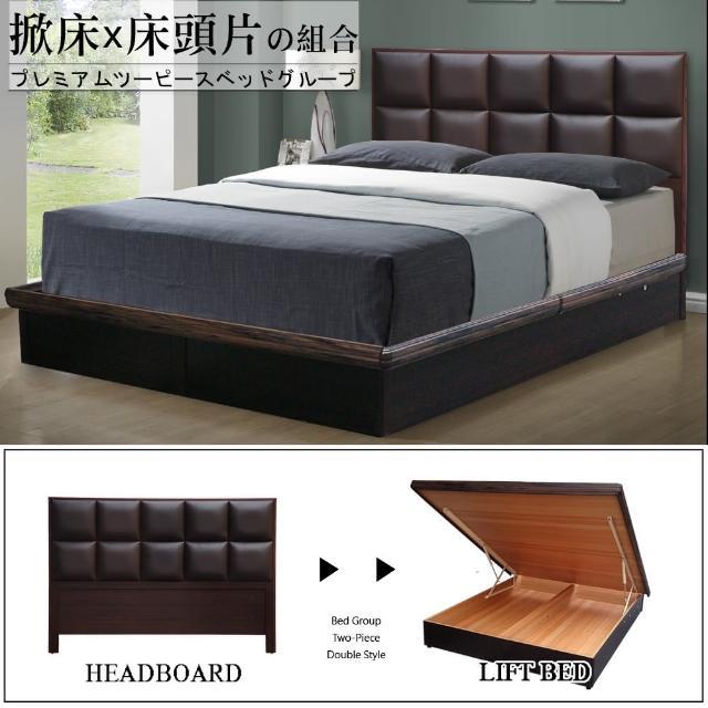 【HOME MALL-時尚方程式】雙人5尺床頭片+後掀床架(2色)