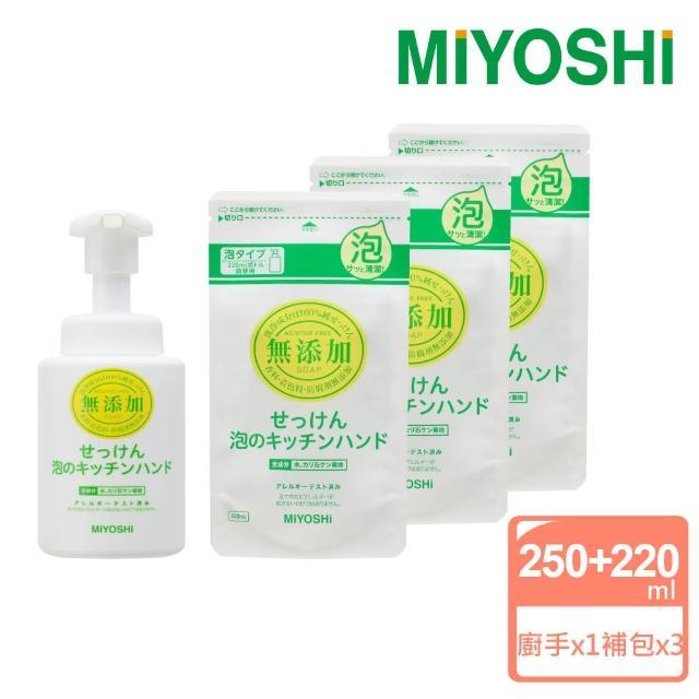 【MIYOSHI】廚房泡沫洗手乳4入組(1瓶+3補充包)