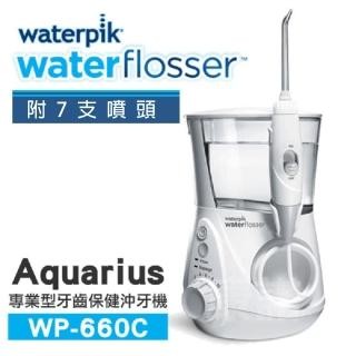 【美國Waterpik】Aquarius 專業型牙齒保健沖牙機WP-660C(原廠公司貨 二年保固)   Waterpik