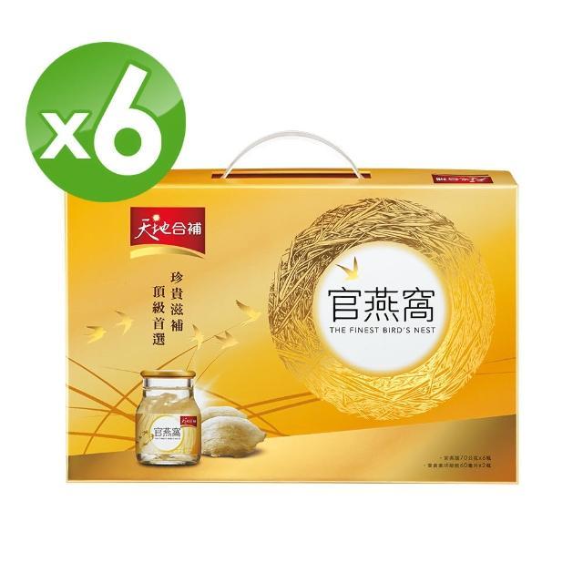【天地合補】官燕窩禮盒70g-6入(內含贈品葡萄糖胺飲2瓶)x6盒