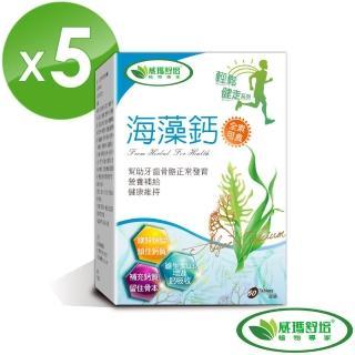 【威瑪舒培】輕鬆健走 海藻鈣5入組   威瑪舒培