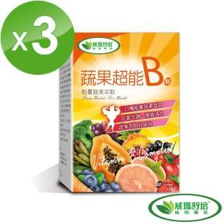 【威瑪舒培】蔬果超能B群錠 60錠/盒(補充日常所需能量)x3盒組  威瑪舒培