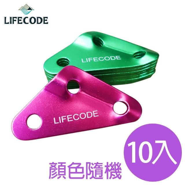 【LIFECODE】鋁合金營繩調節片(10入-附收納袋)