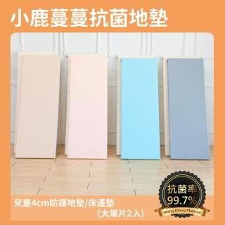 【Mang Mang 小鹿蔓蔓】兒童4cm床邊墊/地墊(大單片2入)   Mang Mang 小鹿蔓蔓