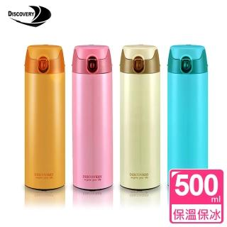 【Discovery發現者】500ml 義大利風情真空彈跳保溫瓶GPY-7500   Discovery 發現者