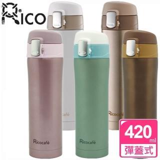 【RICO 瑞可】One Touch 彈跳保溫杯 420ml(三色任選*)  RICO 瑞可