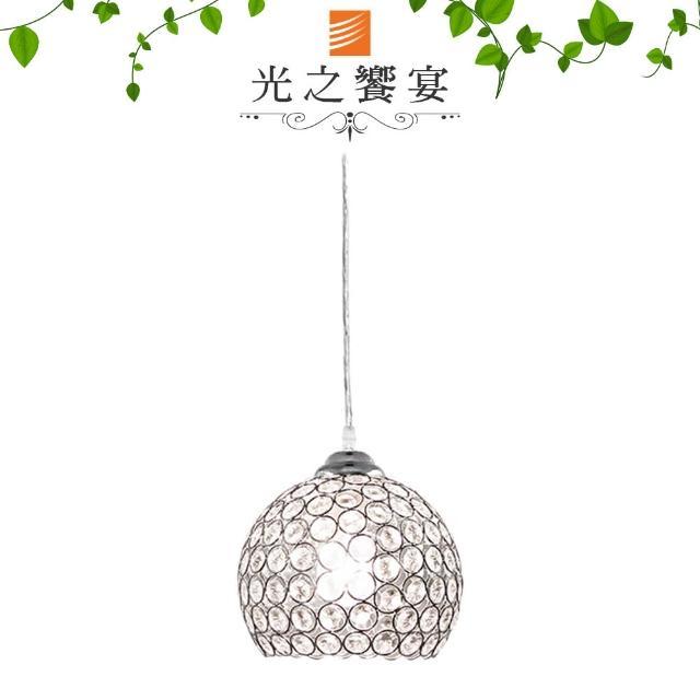 【光之饗宴】翡麗水晶玻璃單吊燈