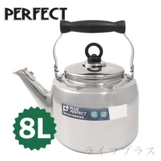 PERFECT極緻316不銹鋼笛音壺-8L(#316)  PERFECT 理想