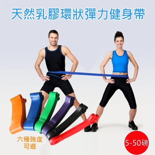 天然乳膠環狀彈力健身帶 5-50磅(6種強度可選購)