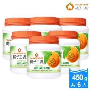 【橘子工坊】食器妙用清潔粉(450g-6瓶)
