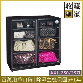 【收藏家】左右雙門電子防潮箱(AXL-250)好評推薦  收藏家