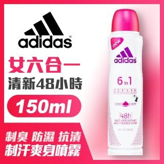 【adidas愛迪達】女用6效合一長效制汗爽身噴霧(150ml)  adidas 愛迪達