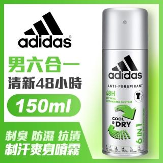 【adidas愛迪達】男用6效合一長效制汗爽身噴霧(150ml)  adidas 愛迪達