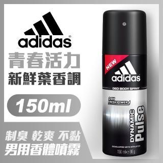 【adidas愛迪達】男用香體噴霧-青春活力(150ml)  adidas 愛迪達