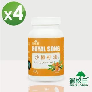 【御松田】沙棘籽油X4罐(20粒/罐)   御松田