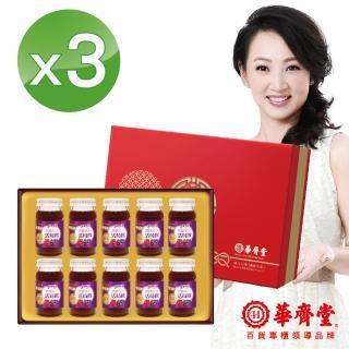 【華齊堂】膠原蛋白活莓飲禮盒3盒(60ml/10入/盒)  華齊堂