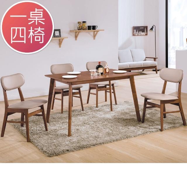 【Bernice】米格4尺北歐風餐桌椅組(一桌四椅)