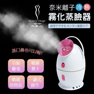 【水美人】奈米離子冷熱霧化蒸臉器MJ-T066  水美人