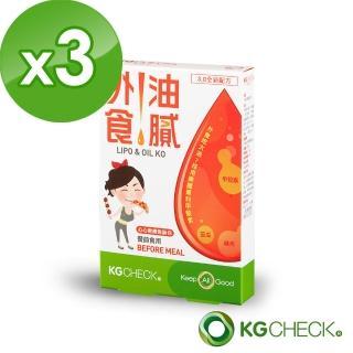 【KGCHECK凱綺萃】外食油膩 專利甲殼素(共20粒)X3盒   KGCHECK 凱綺萃