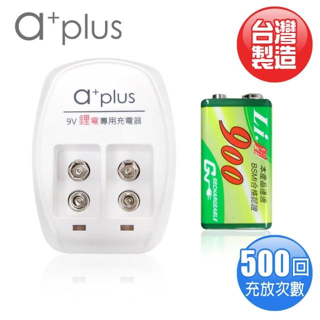 【a+plus X GN】高容量9V鋰電充電組(附1顆電池)