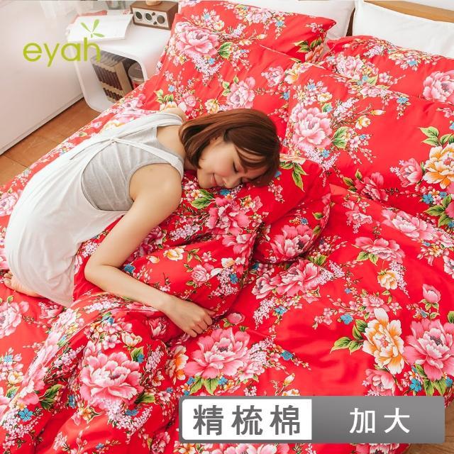 【eyah宜雅】全程台灣製100%精梳棉雙人加大床包枕套三件組-(花嫁)