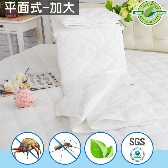 【法國防蹣防蚊技術】平面式保潔墊(大6尺-快速到貨)