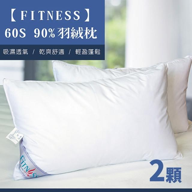 【FITNESS】60S 90%羽絨枕(2入)