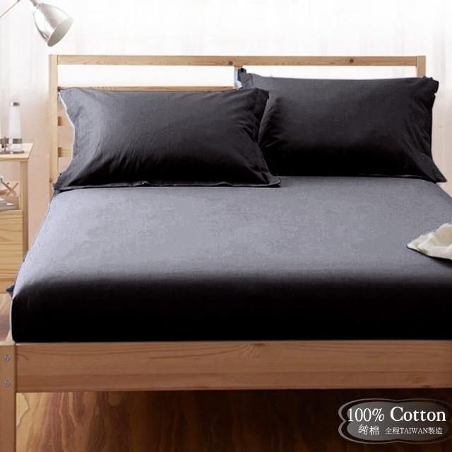 【LUST素色簡約】黑色-純黑《玩色專家》100%純棉、雙人5尺精梳棉床包-歐式枕套-舖棉被套、MIT