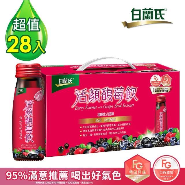【白蘭氏】活顏馥莓飲14入提把式2盒組(每盒50ml-14入)
