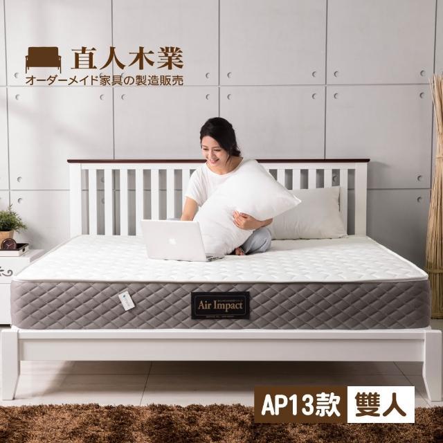 【日本直人木業】AIR床墊AP13- 5尺雙人床墊(奧地利天絲抗菌布-抗菌透氣絲棉 -高回彈獨立筒-3D透氣網帶)
