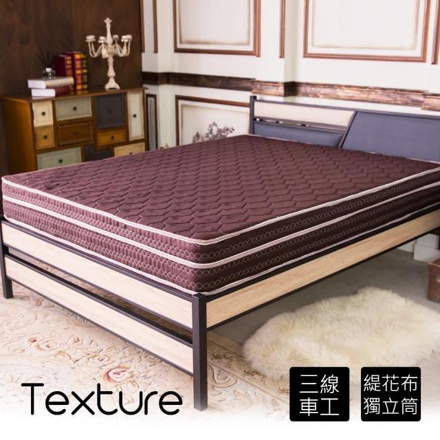 【時尚屋】亞斯班納舒眠精工三線5尺雙人獨立筒床墊 GA7-09-5(免運費 免組裝 台灣製)