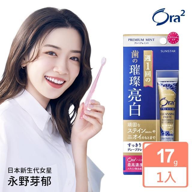 【Ora2】極緻璀璨亮白護理牙膏17g