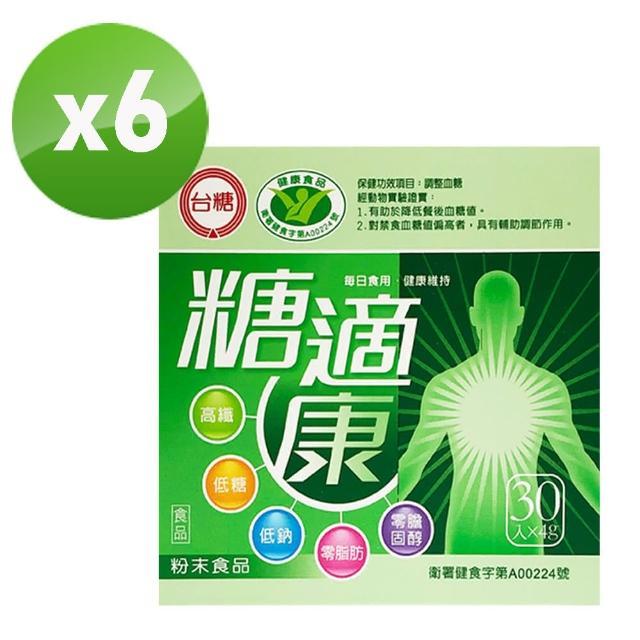 【台糖】糖適康6入組(贈詩丹雅蘭極效美白淡斑精萃2入)
