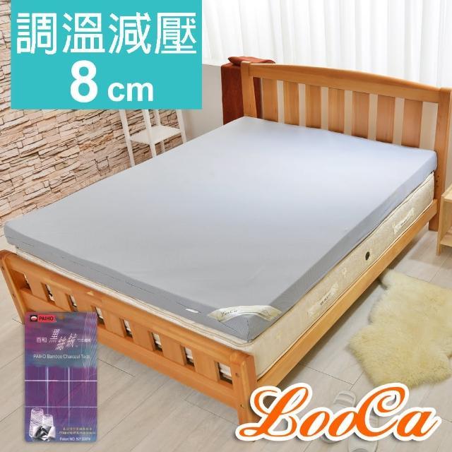【送隨身毯x1】LooCa綠能護背8cm減壓床墊-雙人5尺(搭贈台灣黑絲絨竹炭表布)