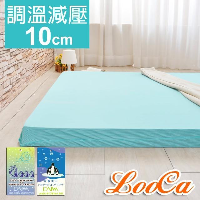 【送隨身毯x1】LooCa綠能護背10cm減壓床墊-單大3.5尺(搭贈日本接觸涼感表布)